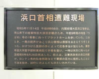 Site of the Attempted Assassination of Prime Minister Osachi Hamaguchi