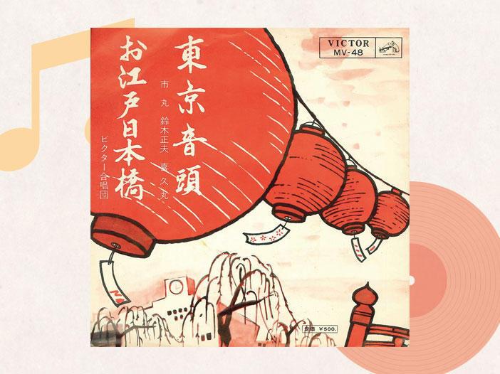 【丸の内】市丸、鈴木正夫、喜久丸 「東京音頭(丸の内音頭)」(1958年)