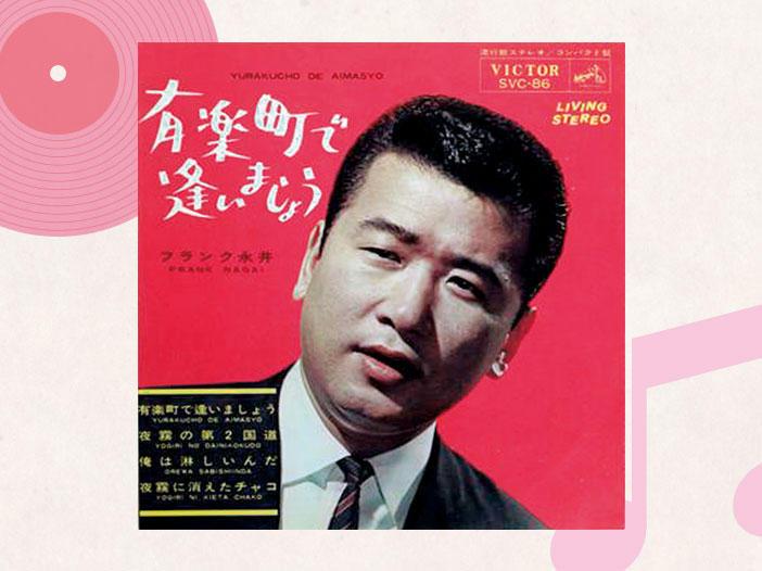 【有楽町】フランク永井 「有楽町で逢いましょう」(1957年)
