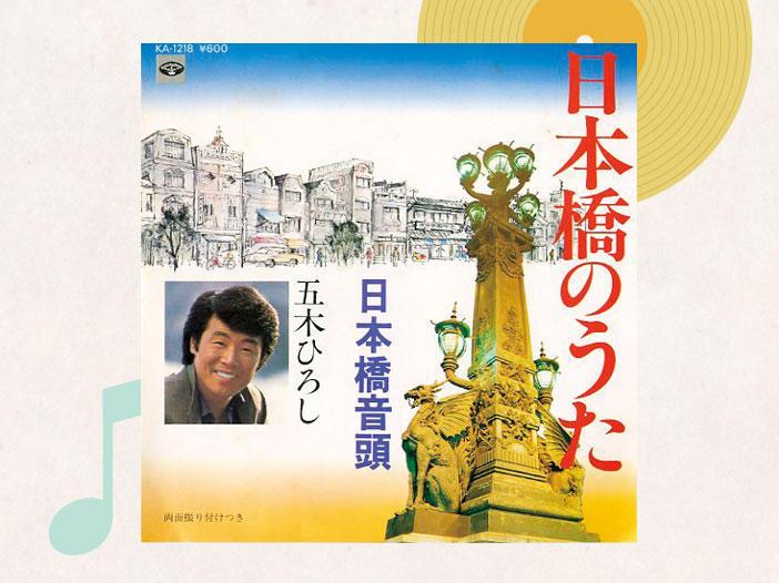 【日本橋】五木ひろし 「日本橋のうた」(1980年)