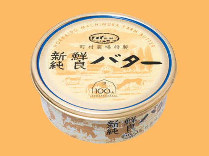 町村農場 <br>『特製新鮮純良バター』