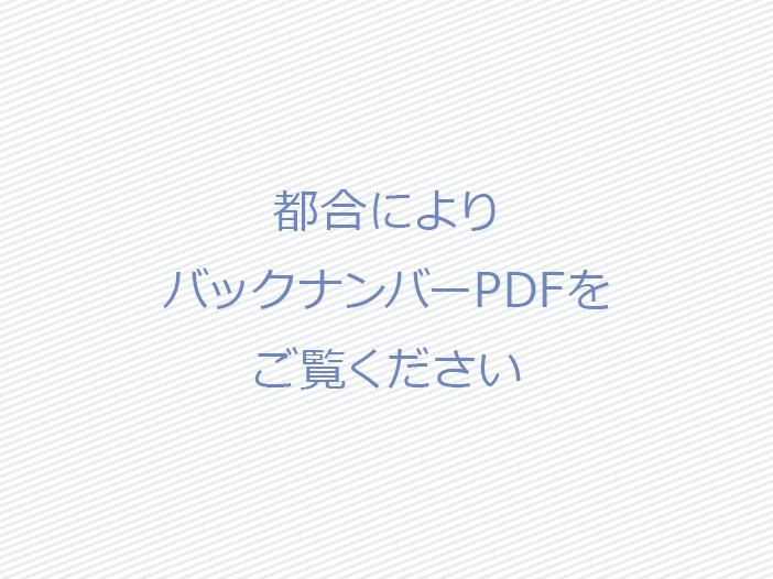 【H11・閉店】東急百貨店日本橋店(旧白木屋)