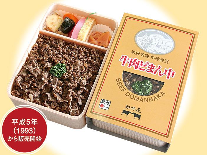 ③牛肉どまん中/1250円/新杵屋