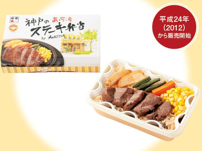 ⑦神戸のあっちっちステーキ弁当/1350円/淡路屋