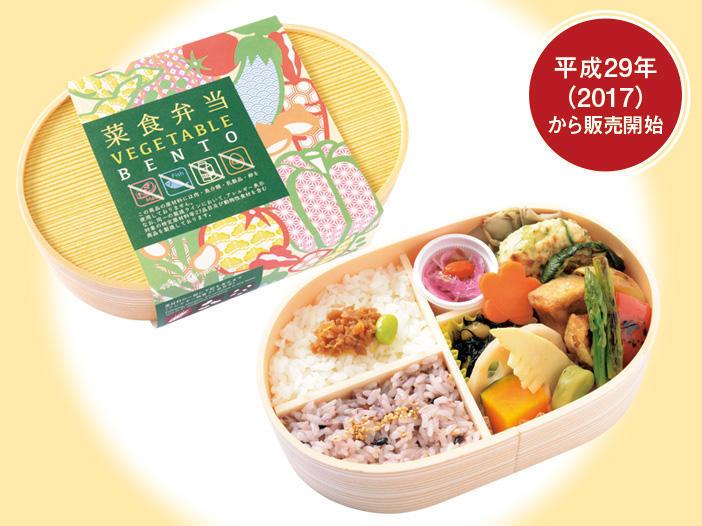 ⑧菜食弁当/930円/日本ばし大増