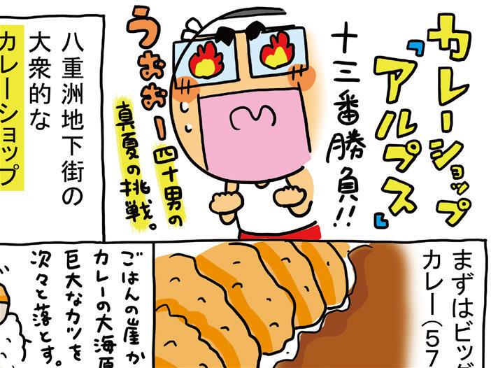 カレーショップ「アルプス」十三番勝負!!