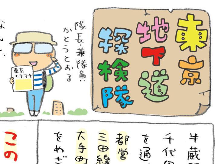 東京地下道探検隊