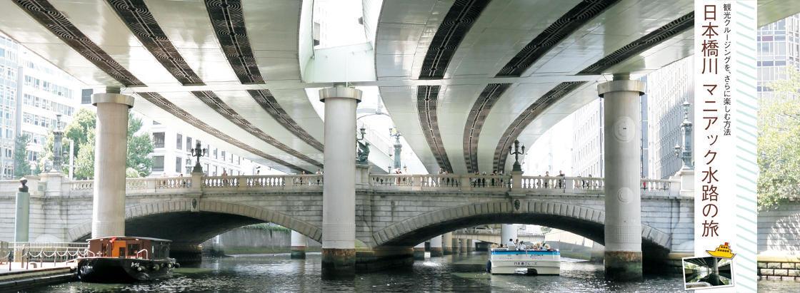 日本橋川 マニアック水路の旅