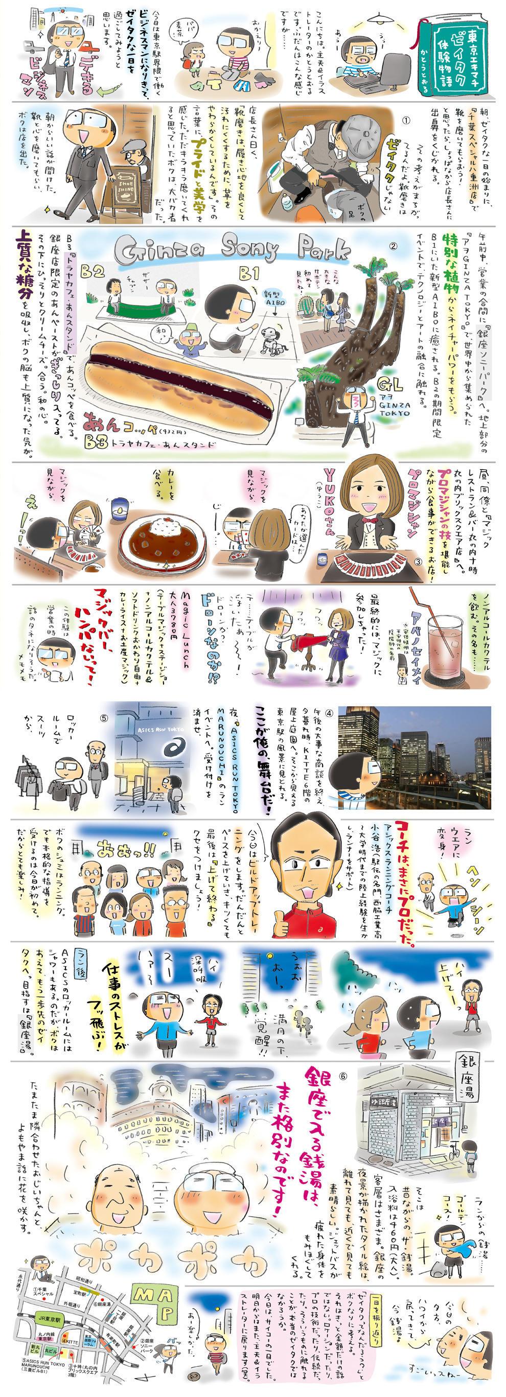 東京エキマチ ゼイタク体験物語