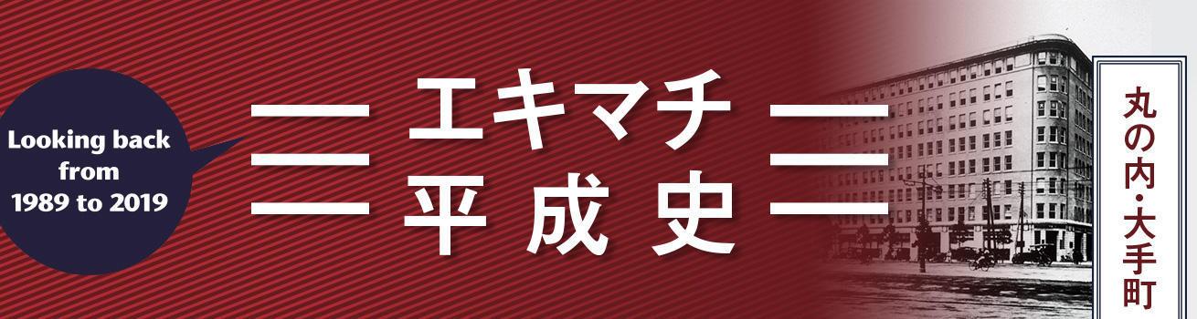 エキマチ平成史 ~丸の内・大手町~