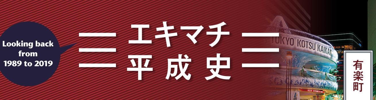 エキマチ平成史 ~有楽町~