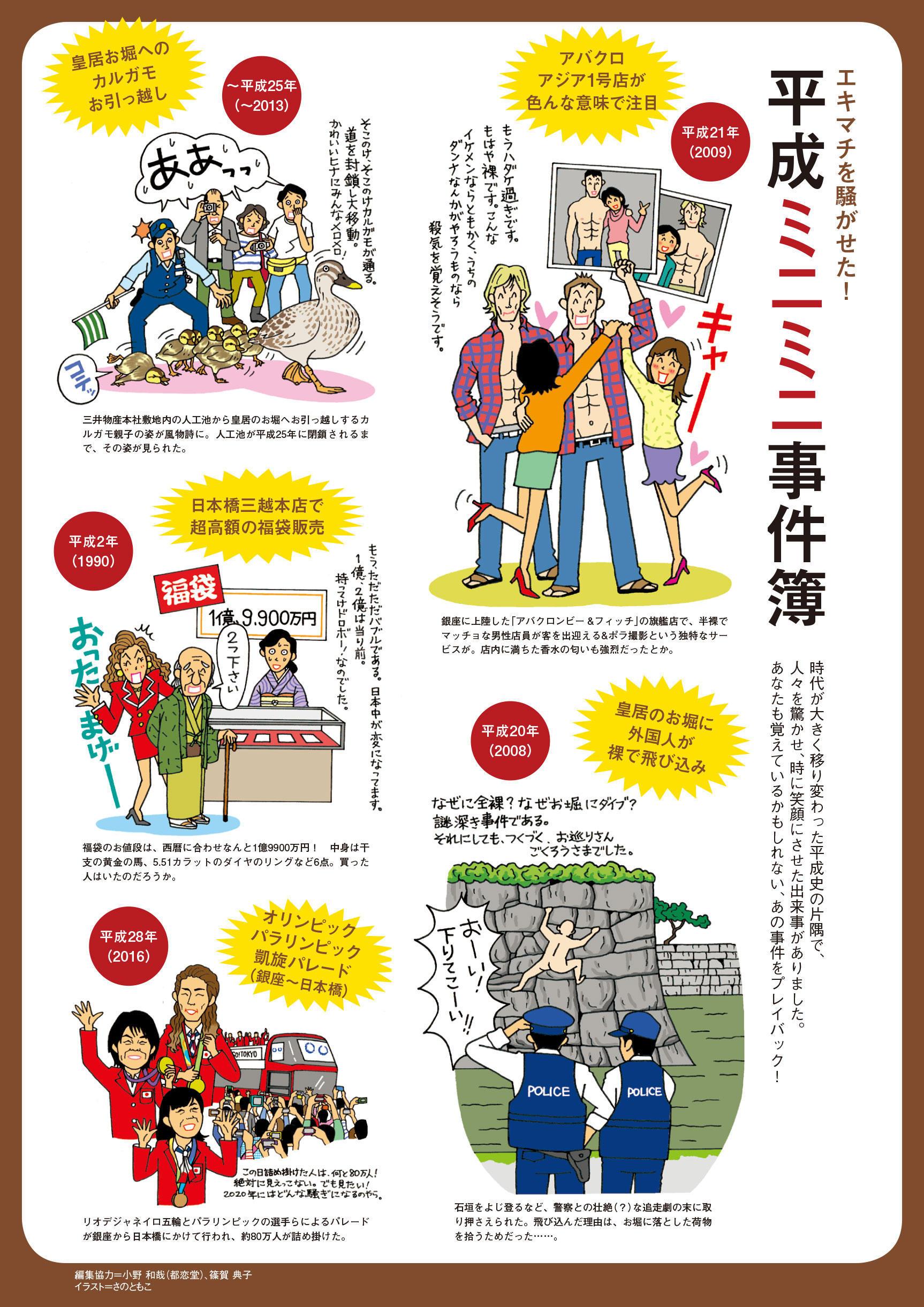 平成ミニミニ事件簿