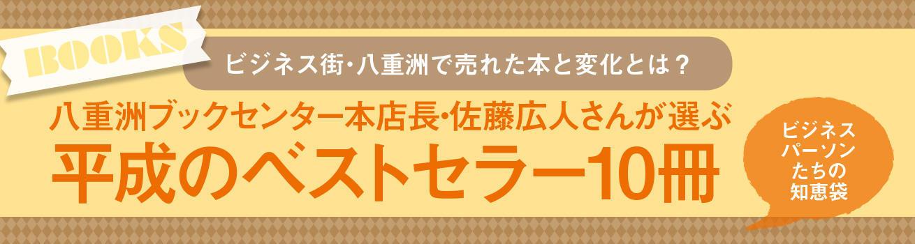 八重洲ブックセンター本店長・佐藤広人さんが選ぶ平成のベストセラー10冊