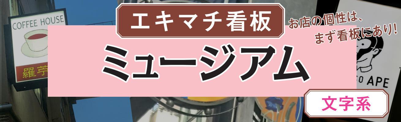 エキマチ看板ミュージアム ~文字系~