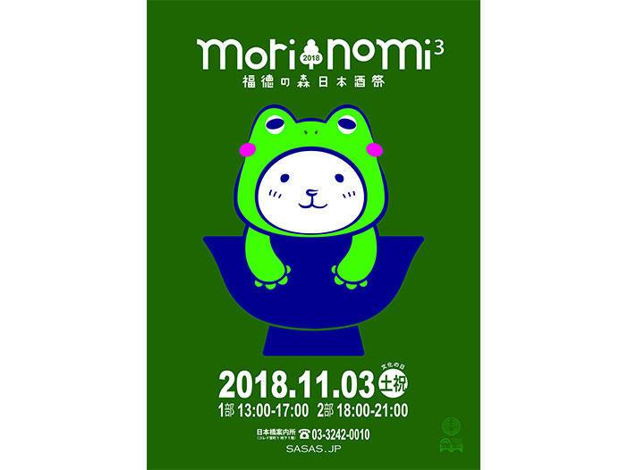 日本酒を楽しく飲み比べ<br>『福徳の森日本酒祭 morinomi3』開催