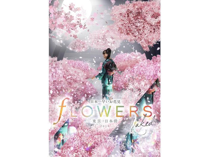 花のイマーシブイベントを体験 <br>「FLOWERS BY NAKED 2019 ―東京・日本橋―」 開催